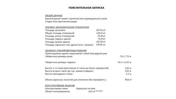 Проект 17СШ09