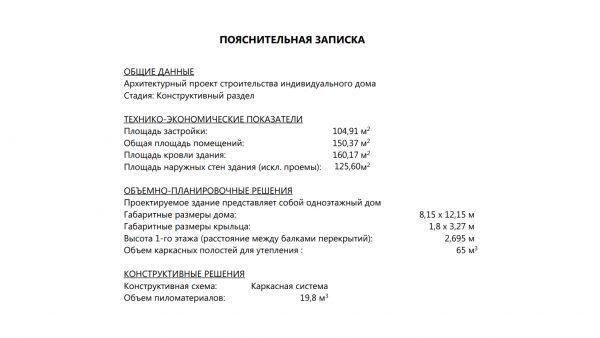 Проект 17СШ17.00
