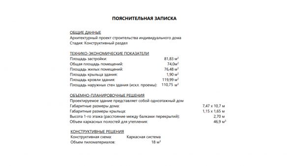 Проект 17ИФ01.00