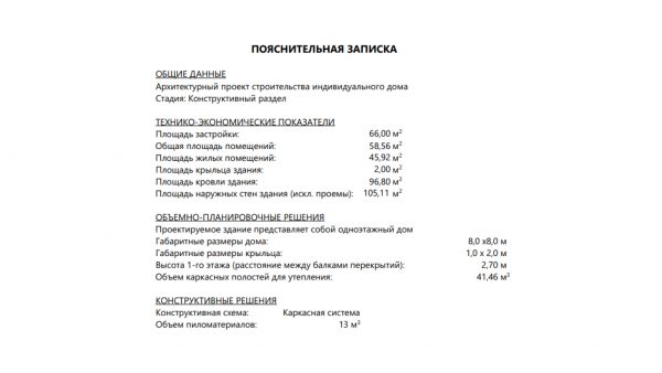 Проект 17ИФ02.00