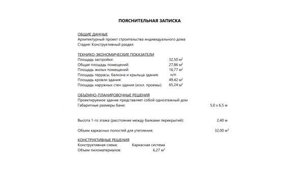 Проект 17СК02.01