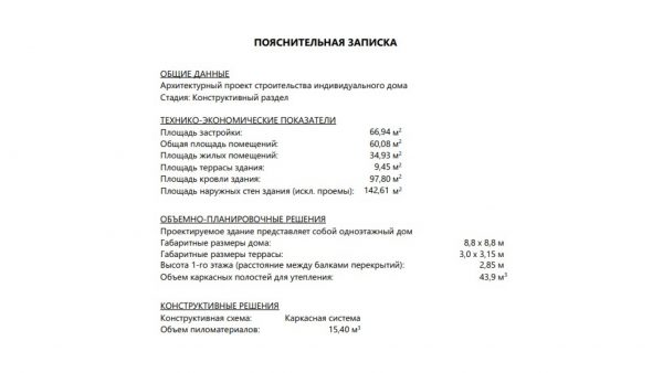 Проект 17РХ04.01