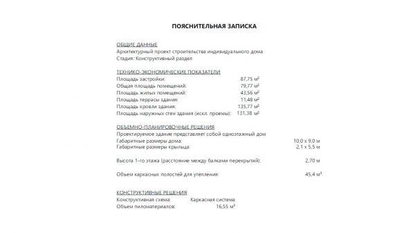 Проект 17ДЮ05.02