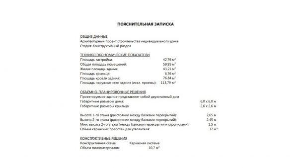 Проект 17АЛ08.03