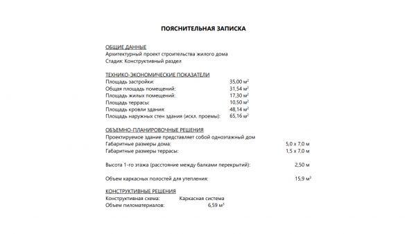 Проект 17СК06