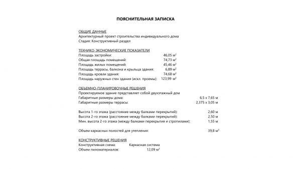 Проект 17АЧ03.01