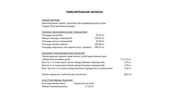 Проект 17ГТ22