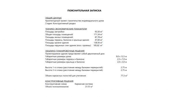 Проект 17АЧ05.00