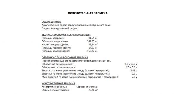Проект 16СЯ07.01