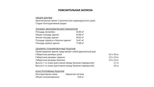 Проект 16СБ11