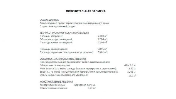 Проект 17РА09.00