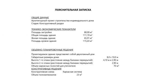 Проект 17ВЯ11.00