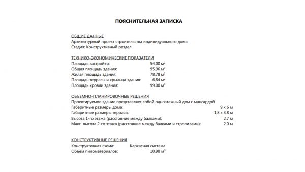 Проект 16СЯ08.04