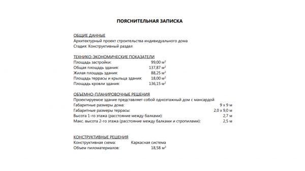 Проект 17СЯ01