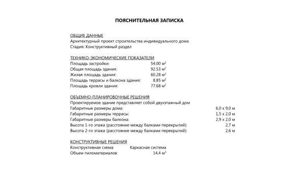 Проект 16СБ11.01