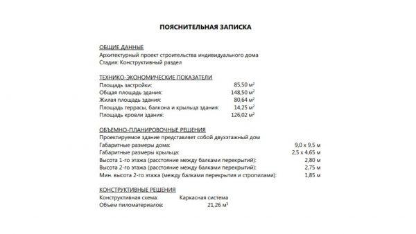 Проект 17ГТ03.01