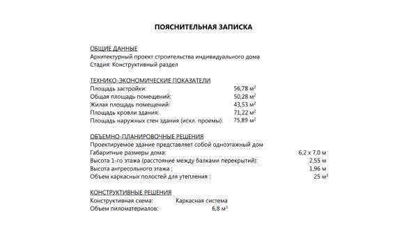 Проект 17СШ18.00