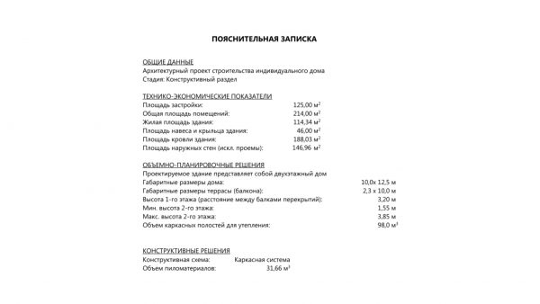 Проект 17ГТ24.00
