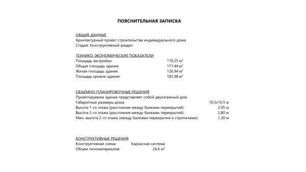Проект 17ЖН02.01