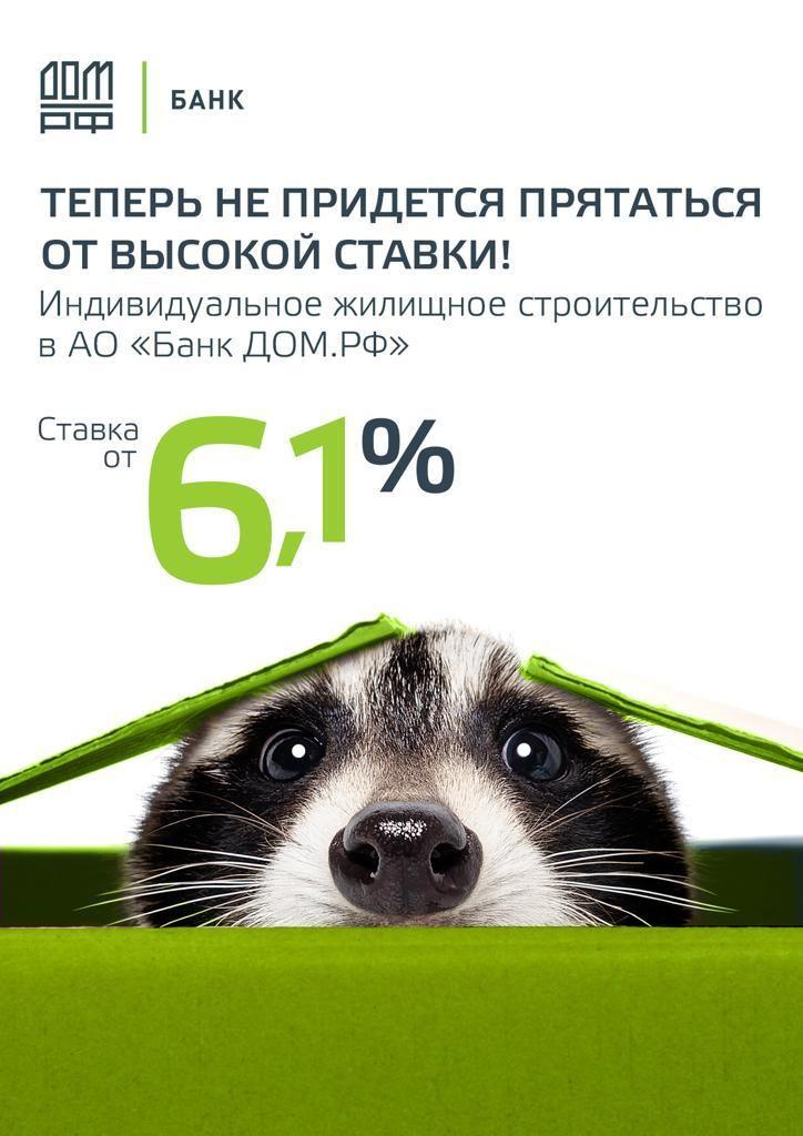 Наши дома в ипотеку от 6,1%